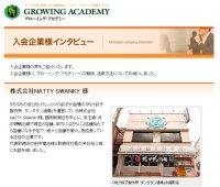グローイング・アカデミー入会企業事例(株式会社NATTYSWANKY)