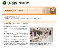 グローイング・アカデミー入会企業事例(株式会社アースホールディングス)