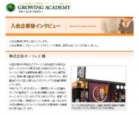 グローイング・アカデミー入会企業事例(株式会社オーファス)