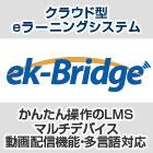 クラウド型教育プラットフォーム(学習管理システム/LMS) ek-Bridge