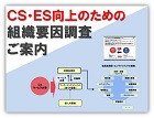 CS・ES向上のための組織要因調査のご案内