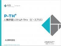 柔軟な人事評価運用を支えるクラウドツール P-TH+(ピースプラス)