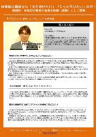 ☆社会福祉法人 三幸福祉会様 お客様の声(導入事例)
