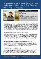 ☆医療法人財団 天翁会 お客様の声(導入事例)