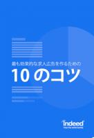 Indeed eBookダウンロード 「最も効果的な求人広告を作る為の10のコツ」