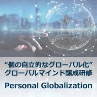 【新入社員・管理職・海外赴任前】 なぜ自分をグローバル化する必要があるのか?グローバルマインド醸成研修