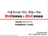 【講演レポート】ベネフィット・ワン グループのBtoB事業戦略とBtoC事業戦略