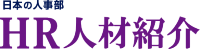 HR人材紹介のサービス概要(2016秋)
