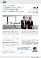 【導入事例】ANAホールディングス株式会社様(統合HCMソリューションPOSITIVE)