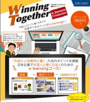 【e-learning(日本人向け)】Winning Together at Japanese Companies