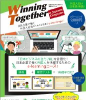 【e-learning(外国人向け)】Winning Together at Japanese Companies