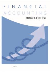 【社内研修支援サービス】財務会計基礎(BS・CF編)研修を内製化できます◆サンプルテキストはこちらからダウンロード