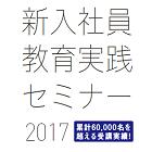※満席の日程も多数!まずはご確認ください!!※「新入社員教育実践セミナー2017」残枠状況(全国各地で実施いたします)