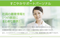 健診結果をはじめとする健康情報サイトを実現