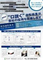採用適性検査CUBICver2 ご紹介資料