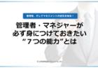 """【無料DL】管理者・マネジャーが必ず身につけておきたい""""7つの能力""""とは(全21ページ)"""
