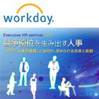 【セミナーレポート】Executive HR seminar 2017『競争優位を生み出す人事』