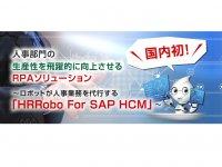 国内初!ソフトウエアロボットが人事業務を代行する『HRRobo For SAP HCM』のご紹介