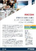 RICOH タレントマネジメント事例評価手法の変革と社員のエンゲージメント強化によりパフォーマンスが向上