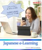 日本語ゼロレベルから受講可能☆ビデオで学ぶ日本語eラーニング!