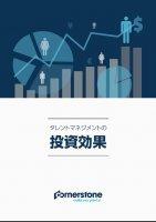 タレントマネジメントの投資対効果自社のお客様の業績を調べ、ビジネスへの効果を数値化したレポート