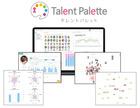 社員の見る化で科学的な人事戦略を実現する最新タレントマネジメント「タレントパレット」とは