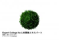Expert College for人材開発エキスパート