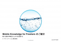 Mobile Knowledge for Freshers