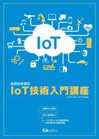 【通信講座】IoT技術入門講座 講座パンフレット