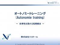 「オートノミートレーニング」