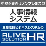 三菱電機ビジネスシステムの人事情報システム【ALIVE SOLUTION HR】