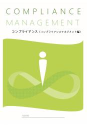 【社内研修支援サービス】管理職向けコンプライアンス(コンプライアンスマネジメント編)を内製化◆サンプルテキストはこちら