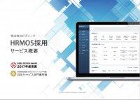 【HRMOS採用】サービス概要紹介