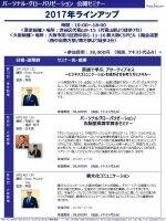 1Dayセミナー≪東京・大阪開催≫グローバル人材を目指す方に向けた「他流試合型公開コース」のご案内