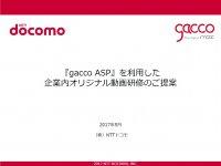 容量無制限の動画配信プラットフォームを低コストで提供する「gacco ASP」