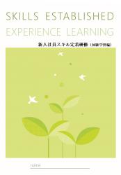 【社内研修支援サービス】新入社員スキル定着研修(体験学習編)を内製化。サンプルテキストはこちらからダウンロードできます
