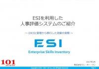 Excel運用を効率化する評価システム概要