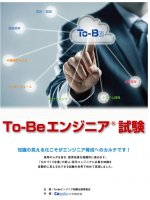 To-Beエンジニア試験 パンフレット (part4)