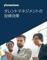 タレントマネジメントの投資効果 -- 人財育成を通じて生産性やエンゲージメントが向上、そのビジネス効果を分析する --