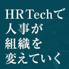 HRカンファレンス2017-春- HR Techで人事が組織を変えていく~データやテクノロジーの活用と新しい人事の仕事~