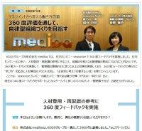 """【マネジメントから変える働き方改革】""""mediba seasorize様"""" 360度評価を通じて自立型組織づくりを目指す"""