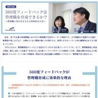 【コンサルタント対談】360度フィードバックは管理職を育成できるか?~管理職に気付きを与える効果的な方法~
