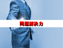 【一網打尽の問題解決】プログラム紹介資料