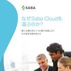 なぜSaba Cloudを選ぶのか? - 導入企業の声と3つの導入効果によりその秘密を解き明かす