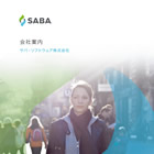 Saba Software 会社紹介