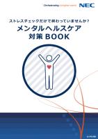 ストレスチェックだけで終わっていませんか?-メンタルヘルスケア対策BOOK