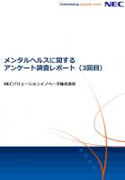 メンタルヘルスケアに関するアンケート調査レポート(3回目)