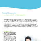 Saba Discovery - ラーニングレコードストア:インターネットで学ぶ次世代ソーシャルラーニング