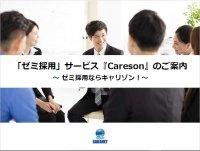 【19卒向け】ゼミ採用「Careson」(キャリゾン)サービス資料