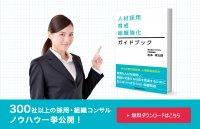 【電子書籍を「日本の人事部」会員の方限定で無料ダウンロード】人材採用・育成・組織強化 ガイドブック